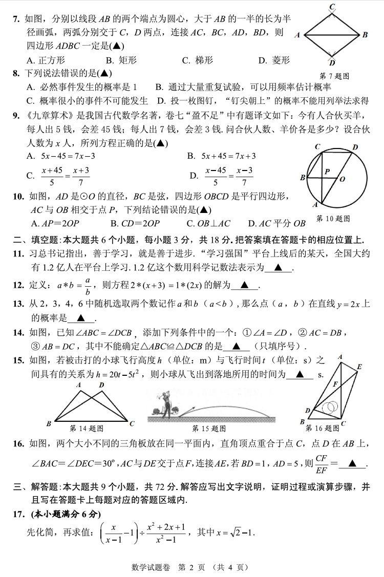 2019年湖北襄阳中考数学真题