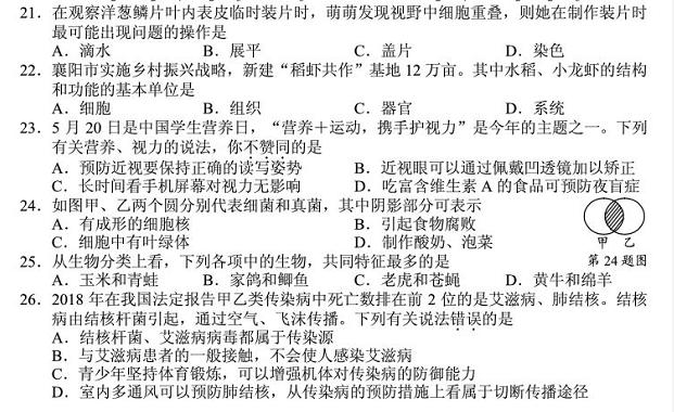 2019年湖北襄阳中考生物真题