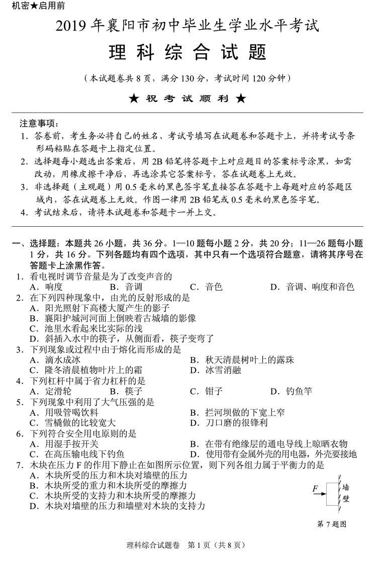 2019年湖北襄阳中考物理真题