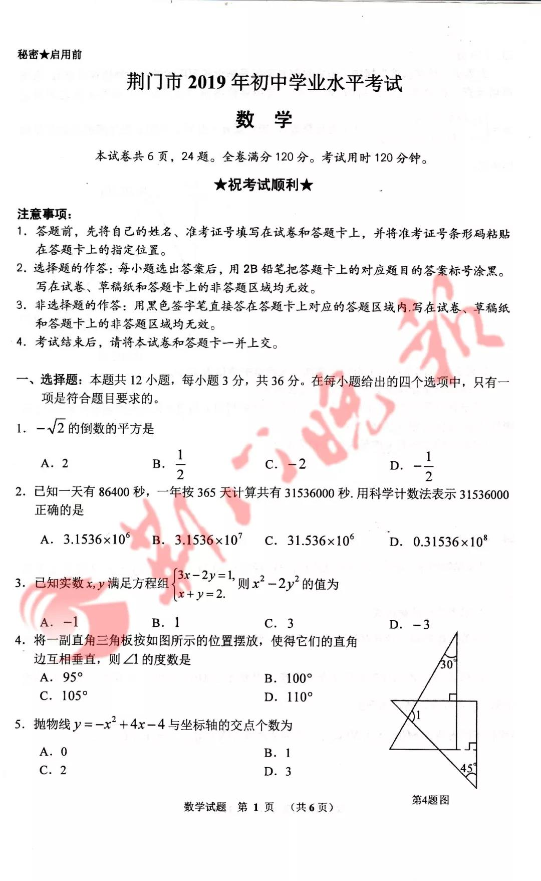2019年湖北荆门中考数学真题