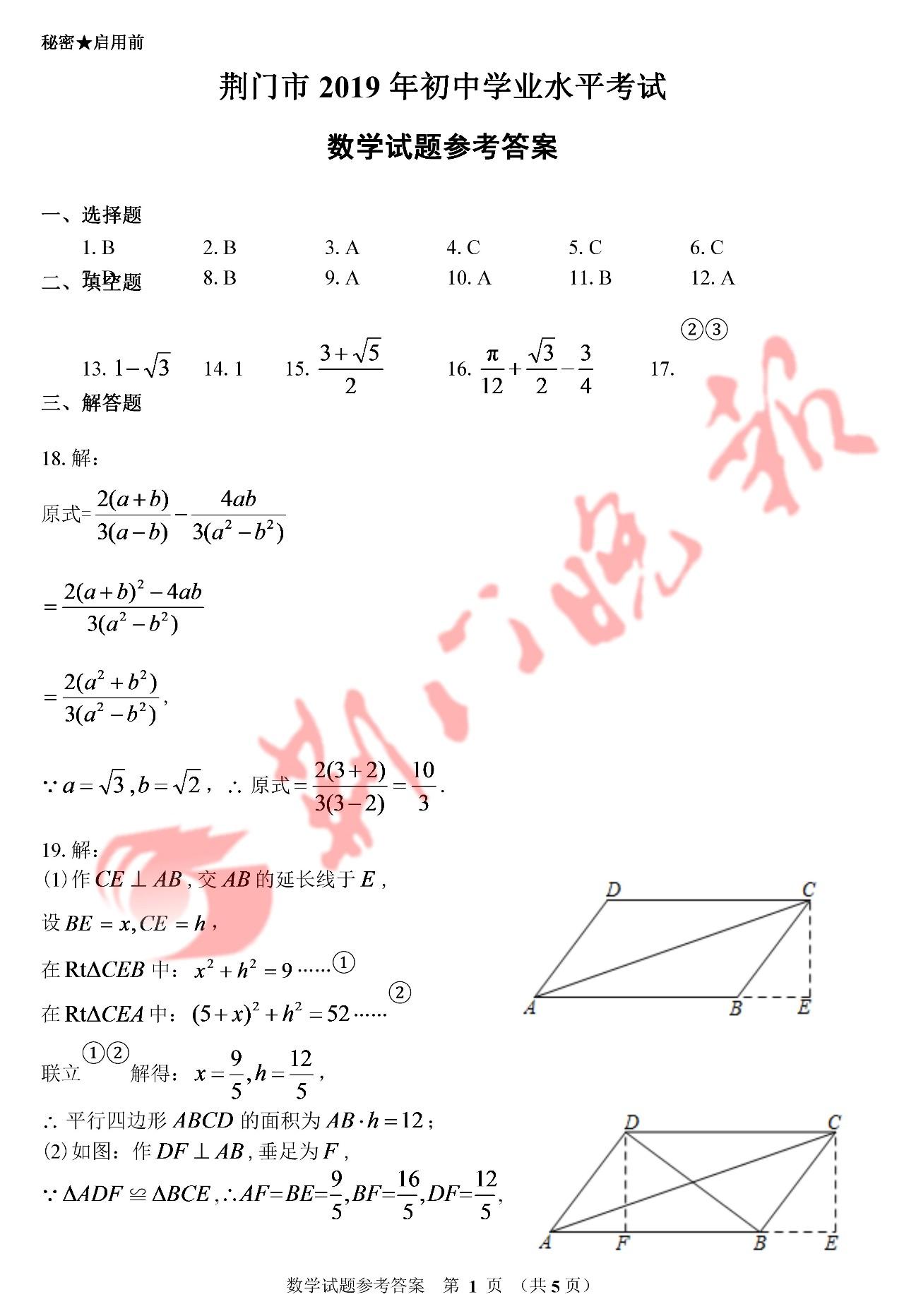 2019年湖北荆门中考数学真题参考答案