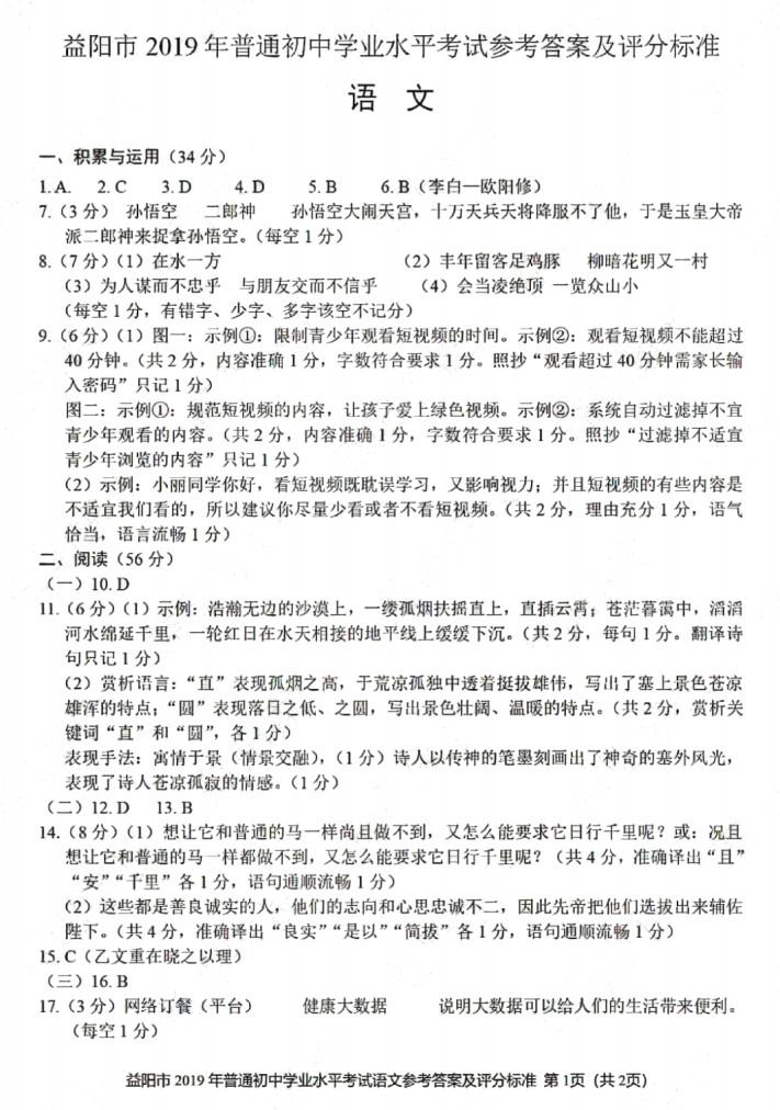 2019年湖南益阳中考语文真题参考答案