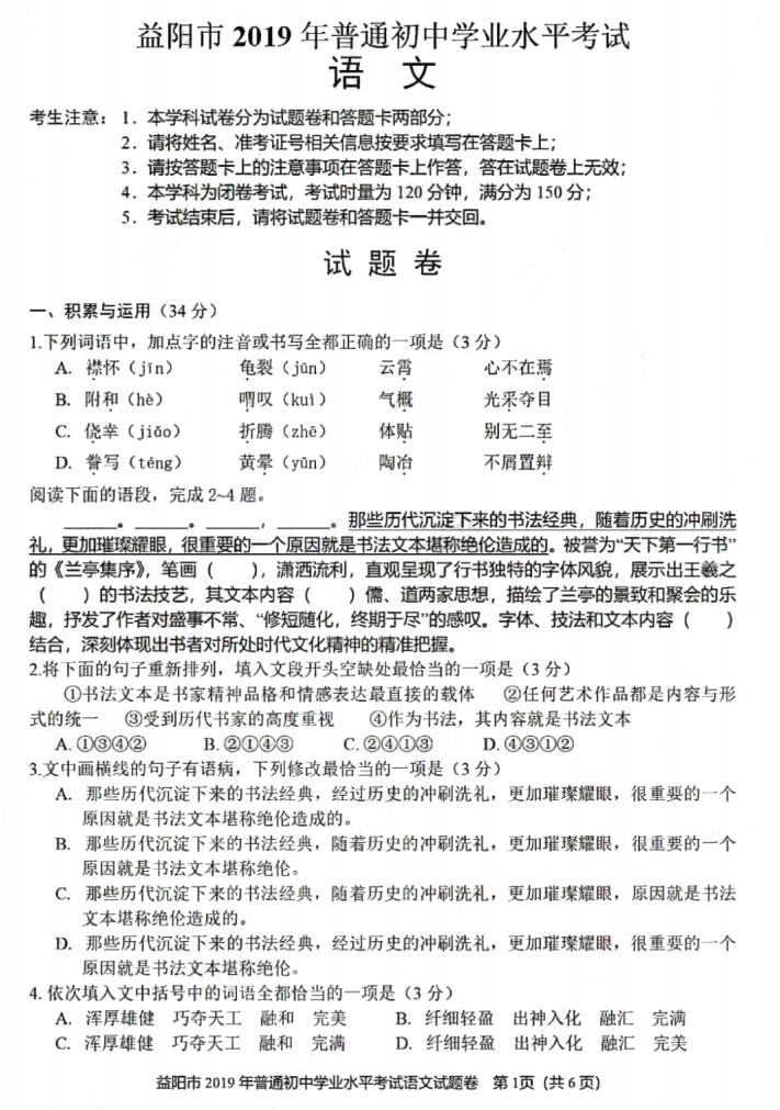2019年湖南益阳中考语文真题