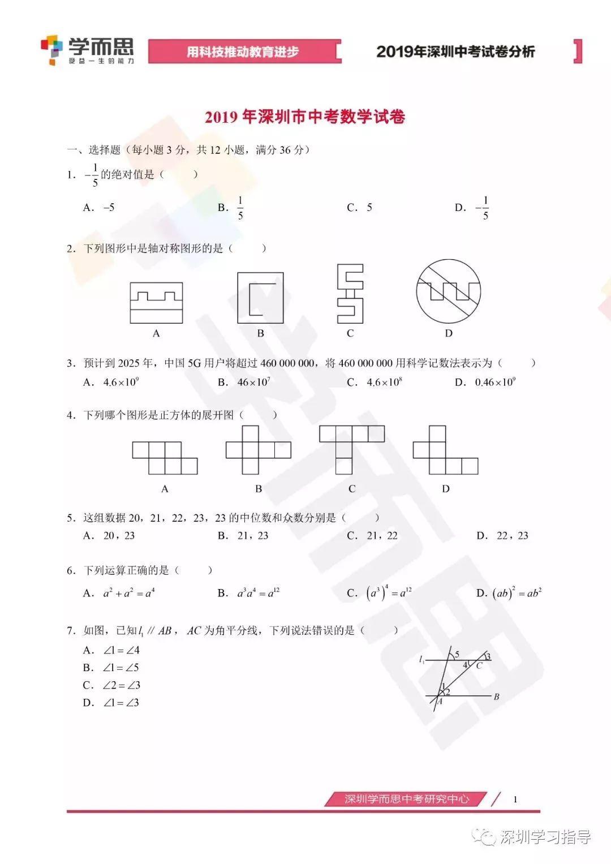 2019年广东深圳中考数学真题