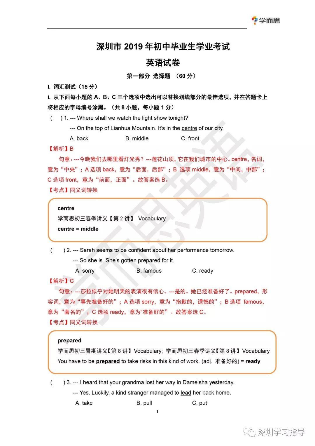 2019年广东深圳中考英语真题