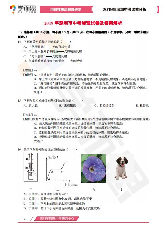 2019年广东深圳中考物理真题