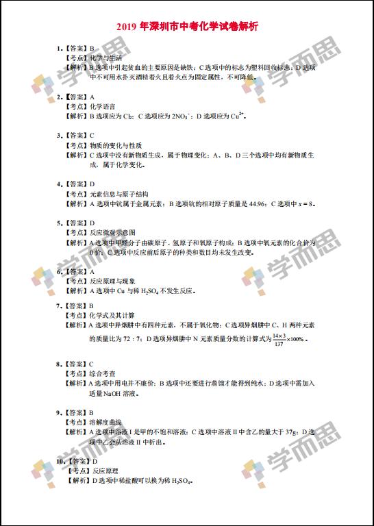 2019年广东深圳中考化学真题参考答案