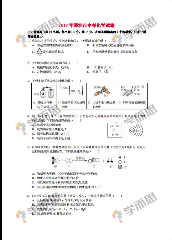 2019年广东深圳中考化学真题