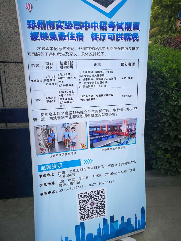 2019年河南郑州实验高中中考考场温馨提示