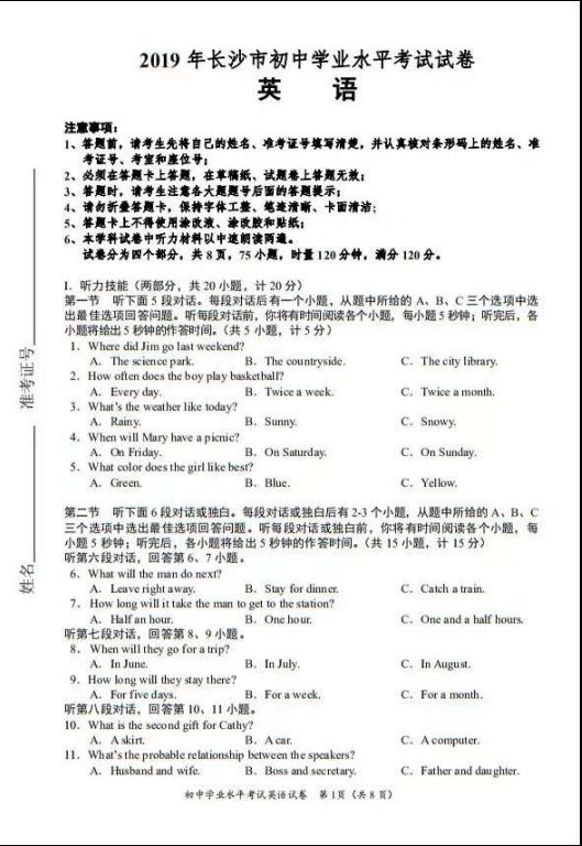 2019年湖南长沙中考英语真题