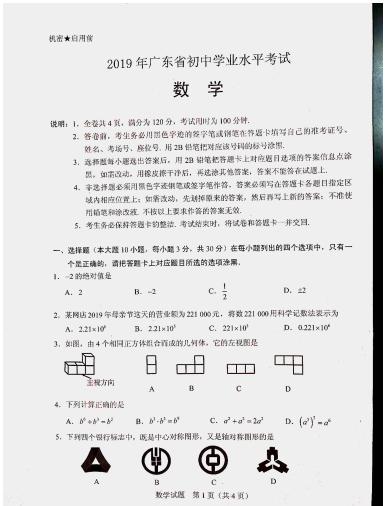 2019年广东省中考统考数学真题