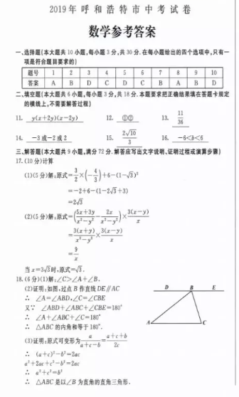 2019年内蒙呼和浩特中考数学真题参考答案