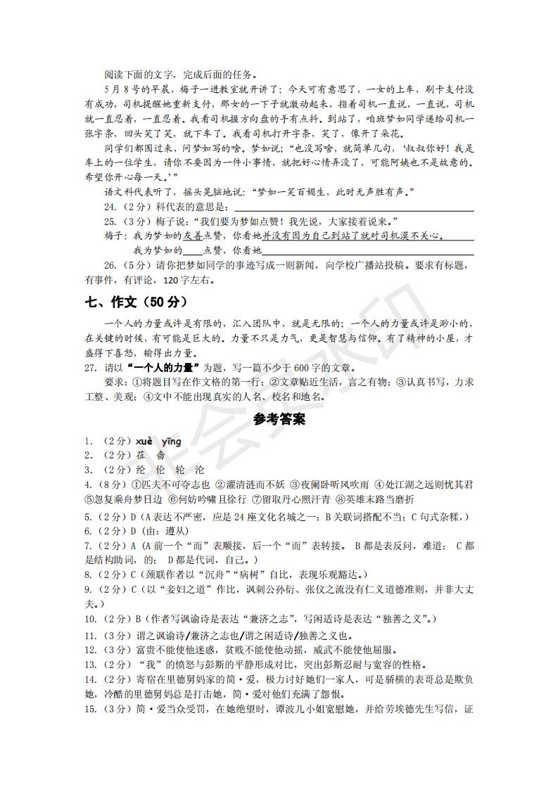 2019年湖北荆州中考语文真题参考答案