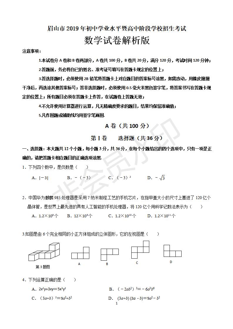 2019年四川眉山中考数学真题