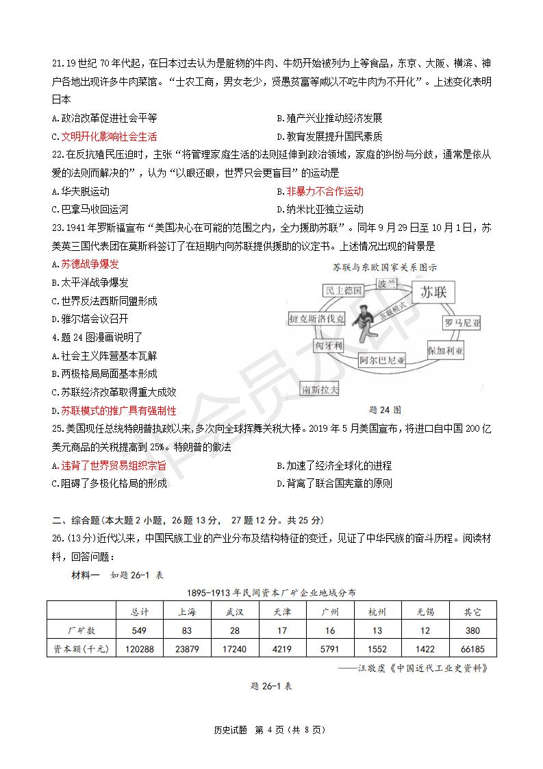 2019年广东中考统考历史真题