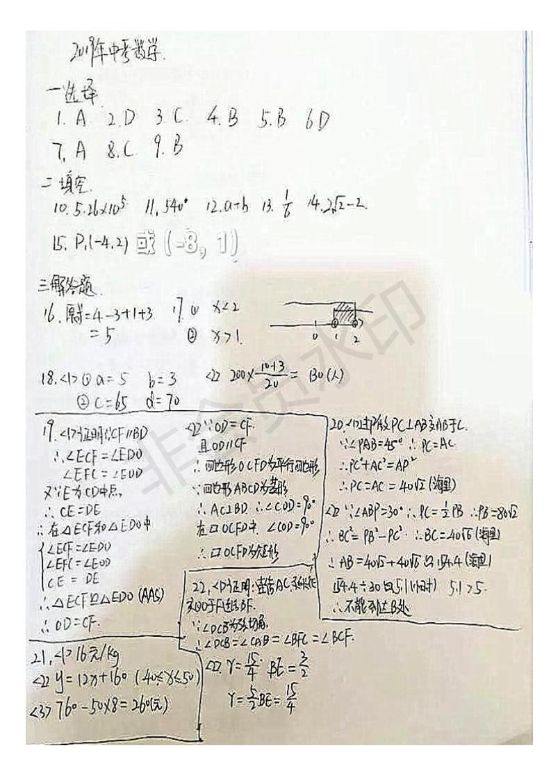 2019年新疆自治区、兵团中考数学真题
