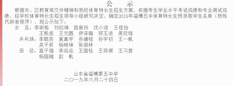 2019年中考山东淄博五中招收体育特长生预录取名单