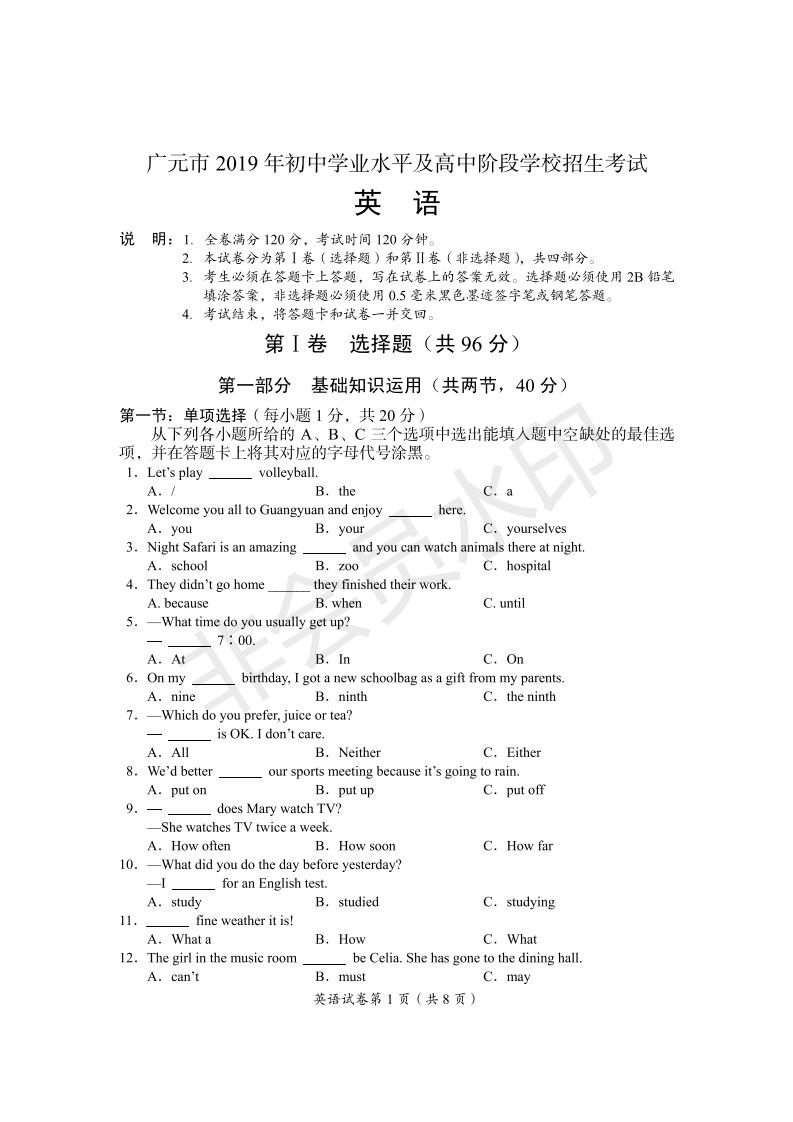 2019年四川广元中考英语真题