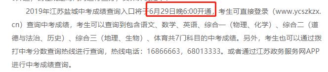 2019年江苏盐城中考成绩查询时间及入口