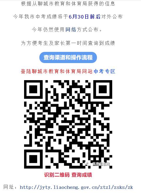 2019年山东聊城中考成绩查询时间及方式