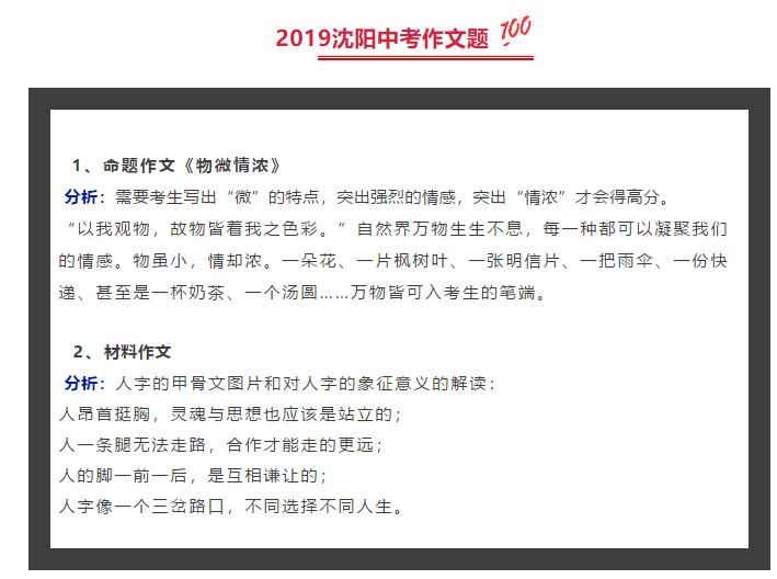 2019年沈阳中考作文:物微情浓