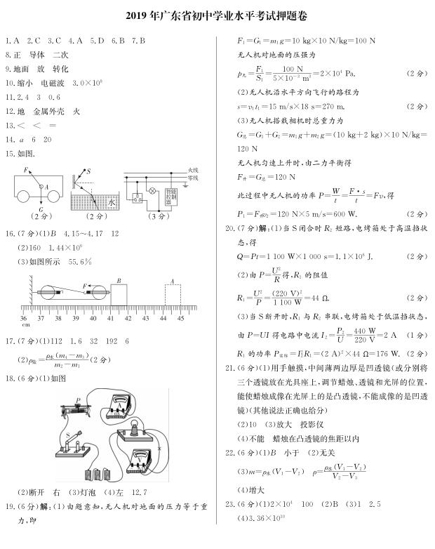 道一seo_2019广东初中物理仿真模拟押题卷答案(图片版)
