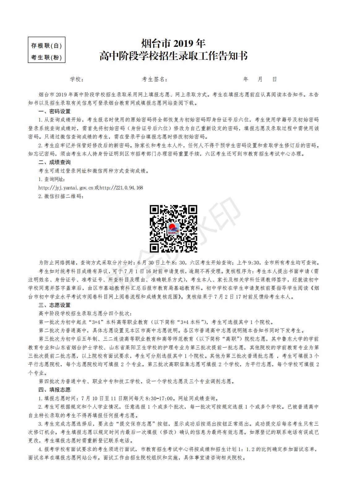 2019年山东烟台中考普通高中招生录取告知书