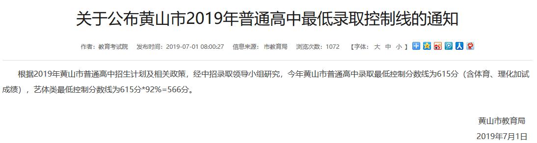 2019年安徽黄山中考普通高中招生最低录取线