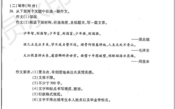 2019年吉林省中考统考作文题:邻居