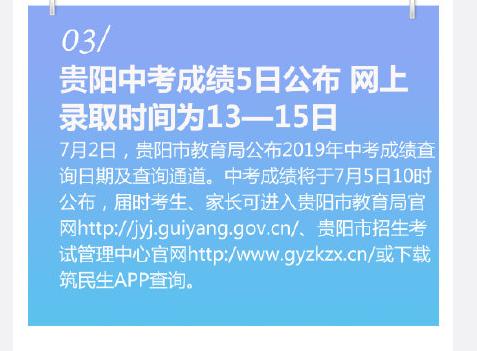 2019年贵州贵阳市中考成绩查询时间及方式