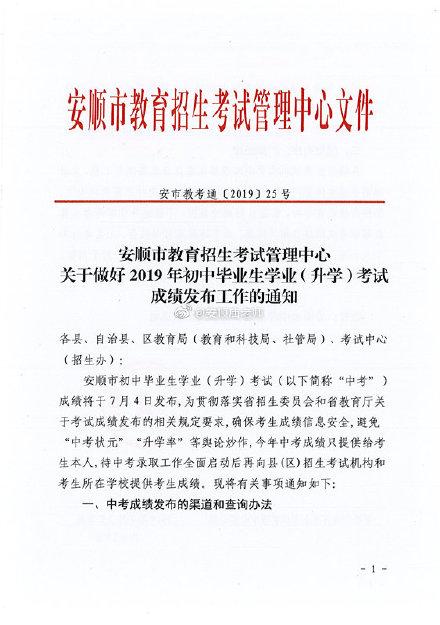 2019年贵州安顺市中考成绩查询时间及方式