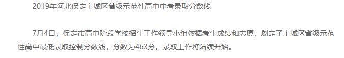 2019年河北保定中考省级示范性高中录取分数线