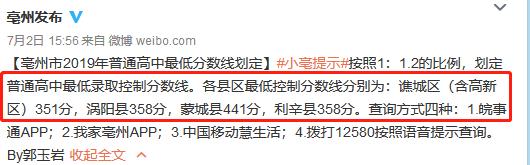2019年安徽亳州中考普通高中录取分数线公布