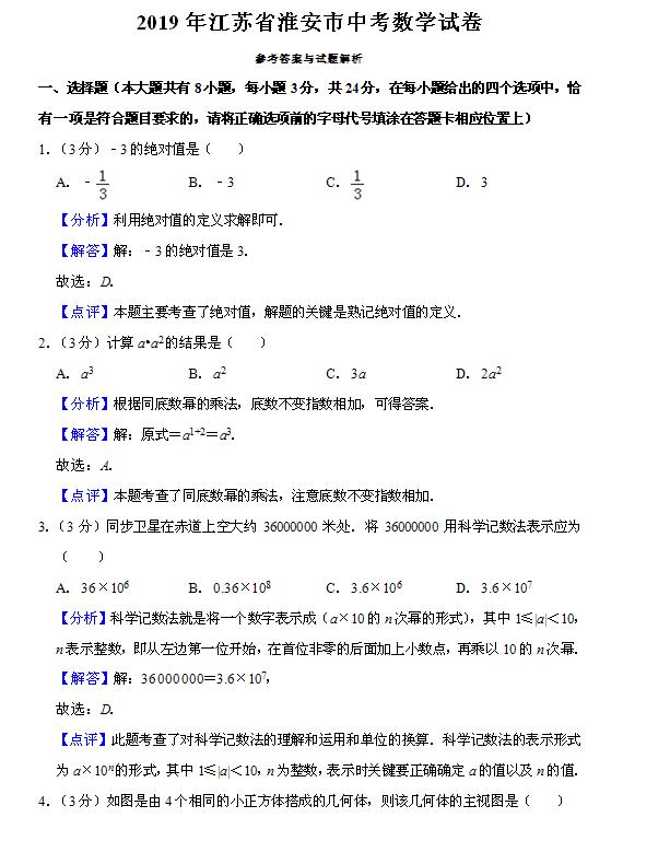 2019年江�K淮安中考真�}答案(�D片版)