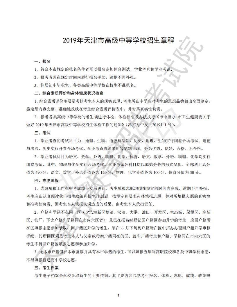 2019年天津市高�中等�W校招生章程