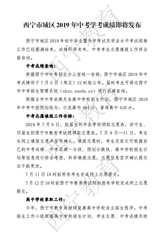 2019年青海西宁市中考成绩查询时间及入口:7月5日