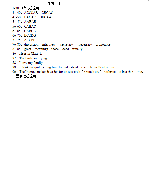 2019年广西柳州中考英语真题答案(图片版)