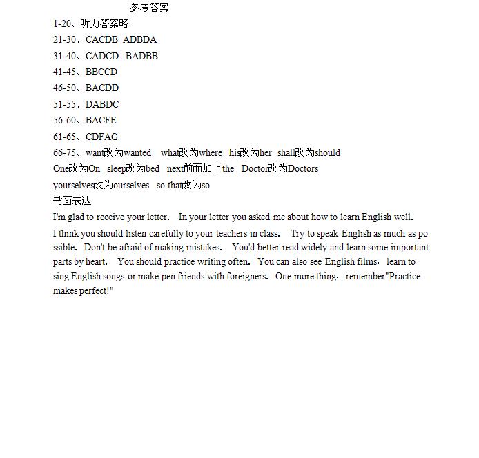 2019年贵州毕节中考英语真题答案(图片版)