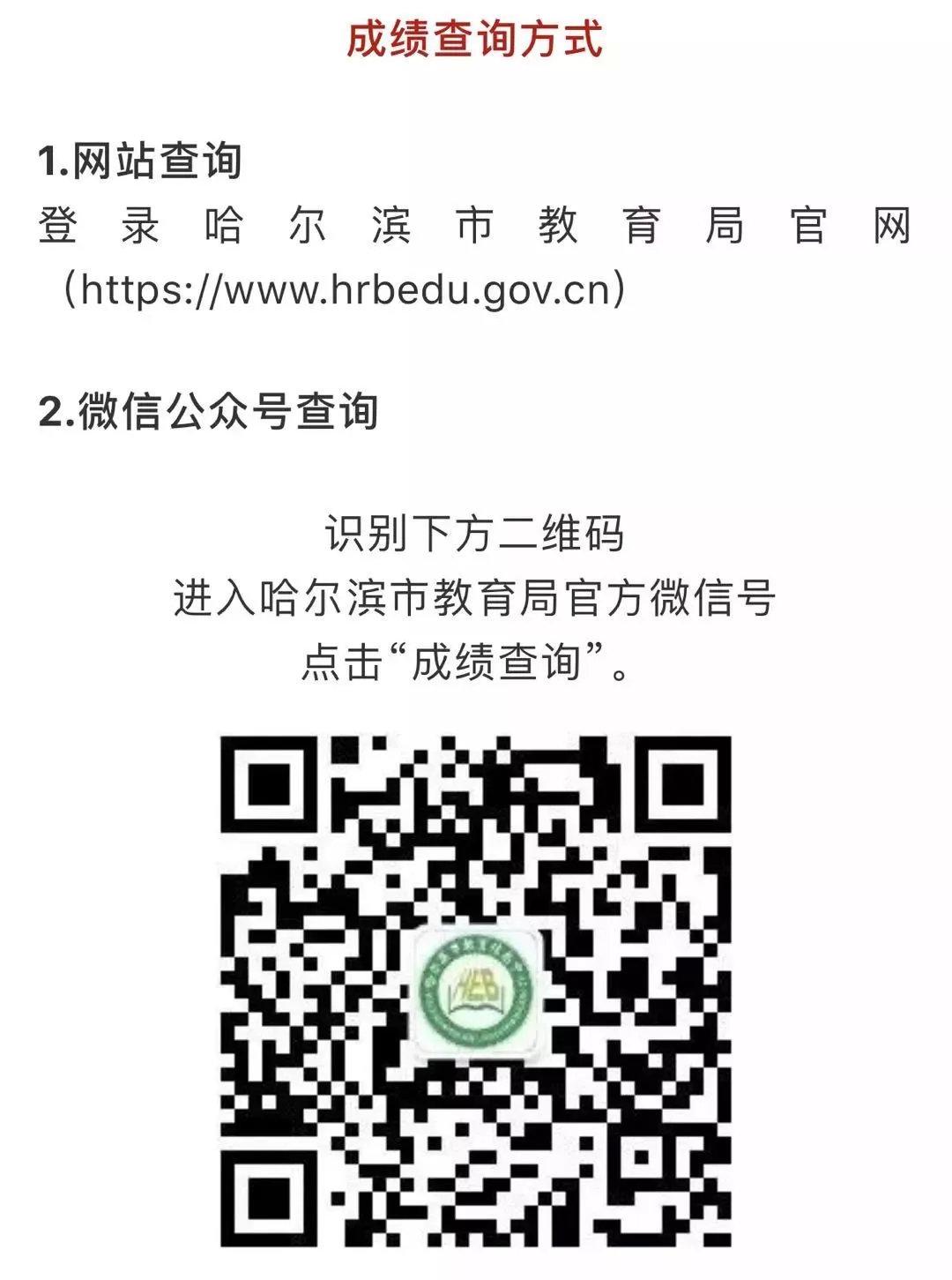2019年黑龙江哈尔滨中考成绩查询时间及入口