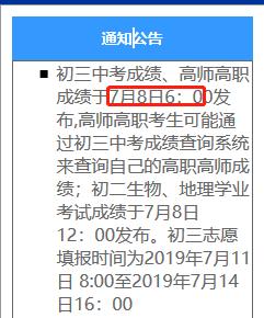 2019年黑龙江牡丹江中考成绩查询时间及入口