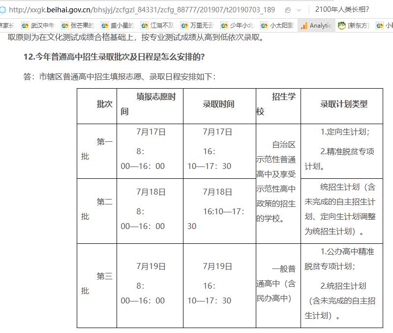 2019年广西北海市中考志愿填报时间及录取时间