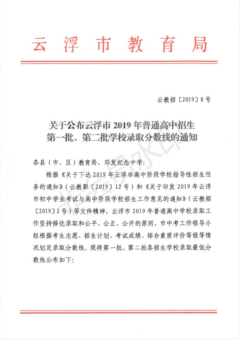 2019年广东云浮市中考高中学校录取分数线