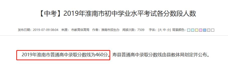 2019年安徽淮南中考录取分数线