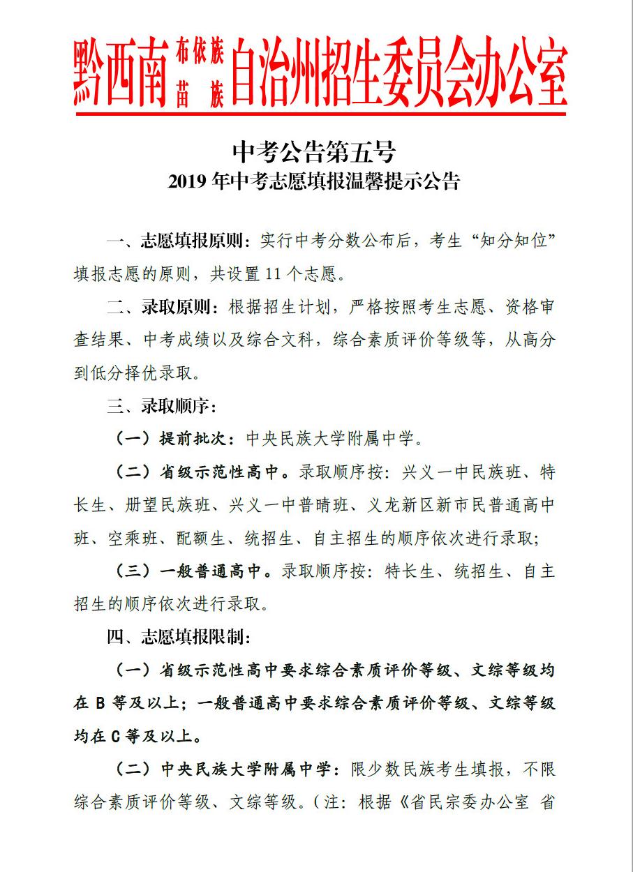 2019年贵州黔西南州中考志愿填报温馨提示
