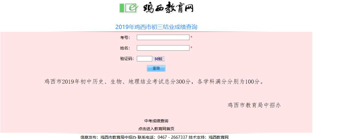 2019年黑龙江鸡西中考成绩查询入口