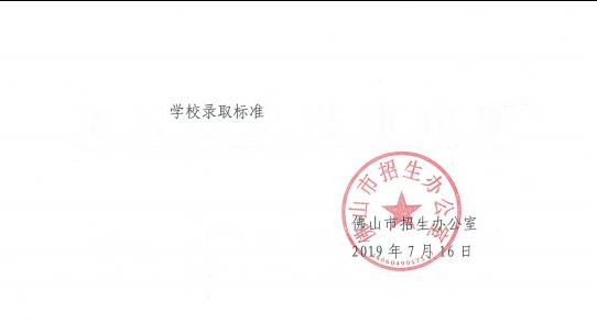2019年广东佛山市录取学校重点第三高中中考宣城批次高中图片