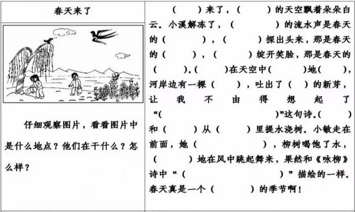 一年级语文常考看图写话练习:春天来了
