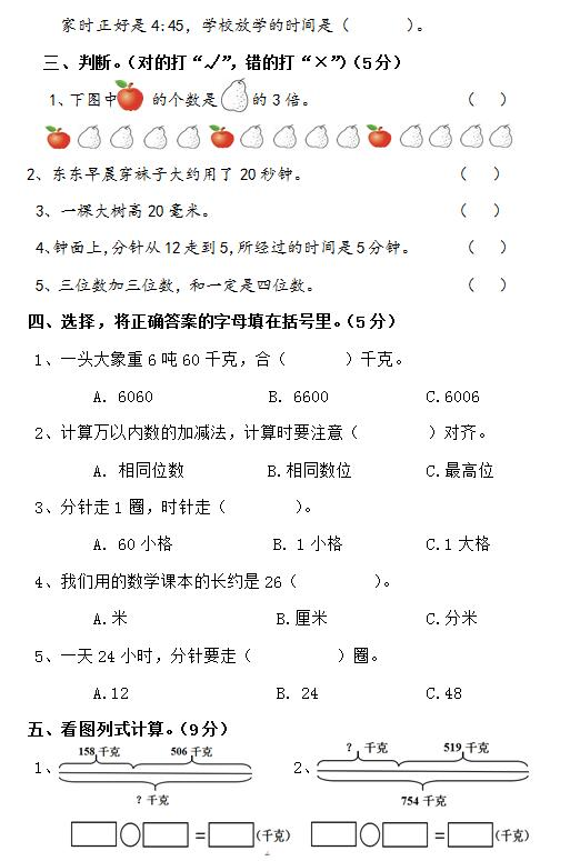 全民彩票微信群二维码_苏教版三年级上册数学期中检测卷2019