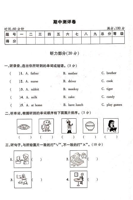 2019年秋季小学四年级上册英语期中测评卷