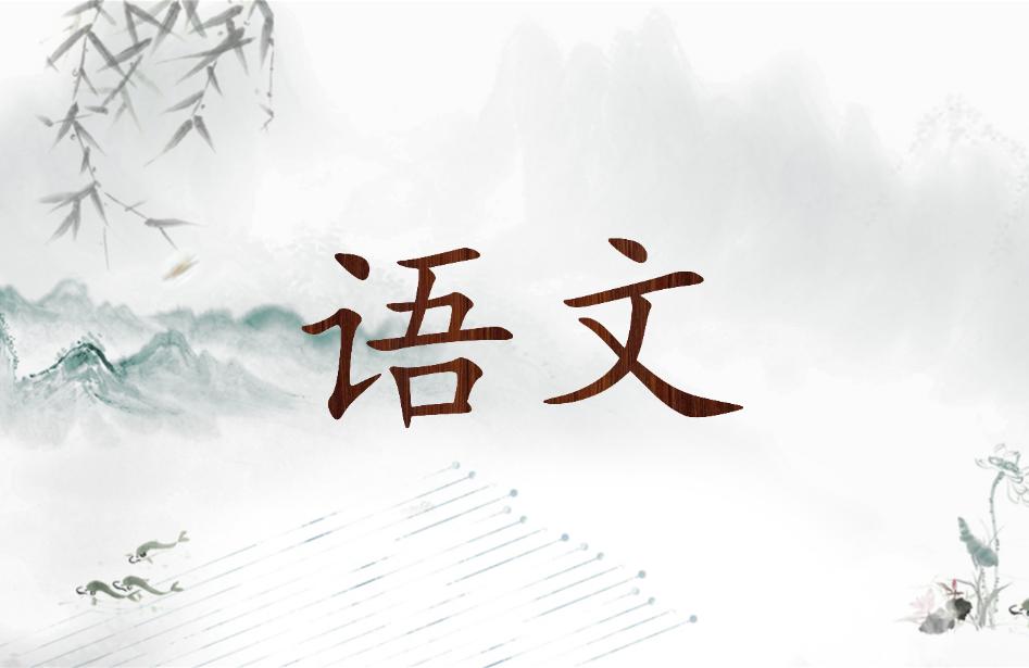 初中语文期末考试知识点汇总